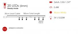 Μπαταρίας LED
